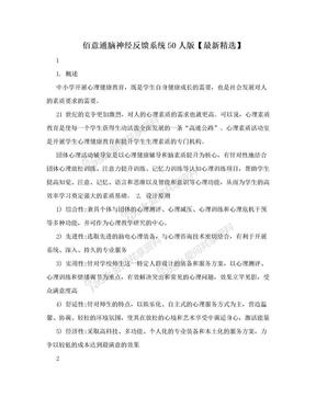 佰意通脑神经反馈系统50人版【最新精选】.doc