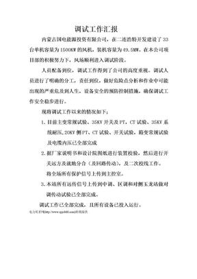 内蒙古二连风电厂调试工作总结.doc