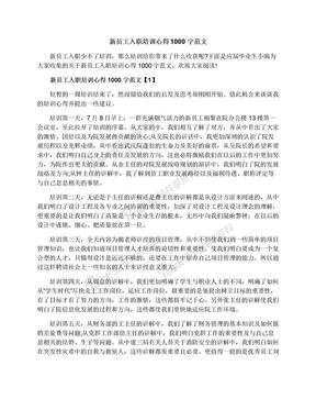 新员工入职培训心得1000字范文.docx