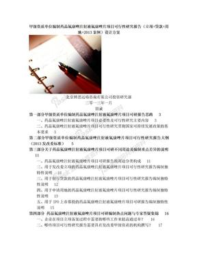 甲级单位编制药品氟康唑注射液氟康唑片项目可行性报告(立项可研+贷款+用地+2013案例)设计方案.doc