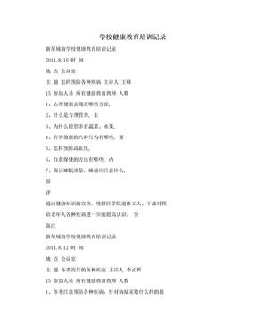 学校健康教育培训记录.doc