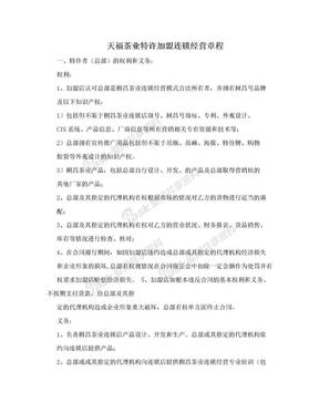 天福茶业特许加盟连锁经营章程.doc