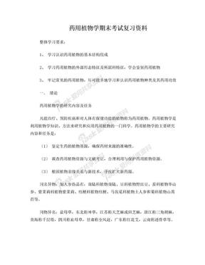 药用植物学考试复习资料.doc