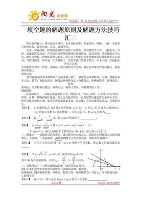 2010高中数学填空题解题原则及好方法技巧.doc