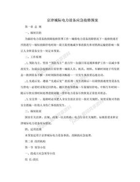 京津城际电力设备应急抢修预案.doc