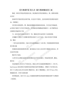 【生物课件】第九章 微生物和酶制剂工业.doc