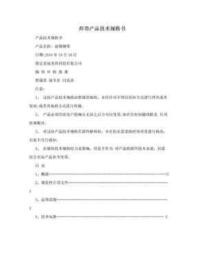 焊带产品技术规格书.doc