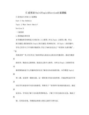 仁爱英语Unit3Topic2SectionB说课稿.doc