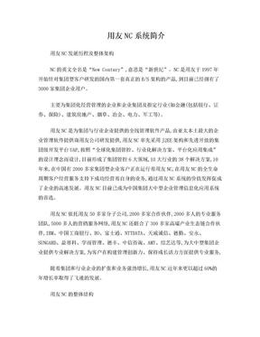 用友NC系统简介.doc