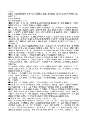 101图解.doc