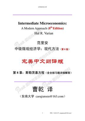 范里安-微观经济学现代观点-第8版-第八版-ch8-斯勒茨基方程(含习题解答)-东南大学曹乾.pdf