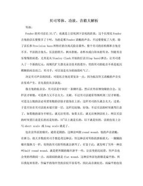 贝司琴体、功放、音箱大解析.doc