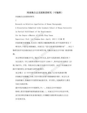 河南地方志亲属称谓研究(可编辑).doc