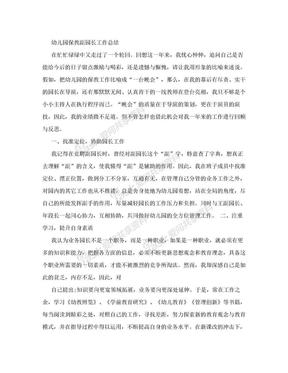 幼儿园保教副园长工作总结-幼儿园工作总结.doc