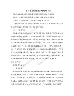 烟台蓝色经济区发展规划.doc.doc
