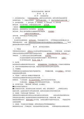 中级会计师考试中级会计实务个人学习笔记【呕心沥血整理】.pdf