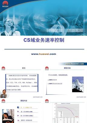 05 W网规高培-CS域业务速率控制.ppt