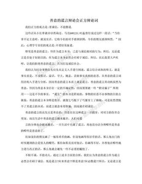 善意的谎言辩论会正方辩论词.doc