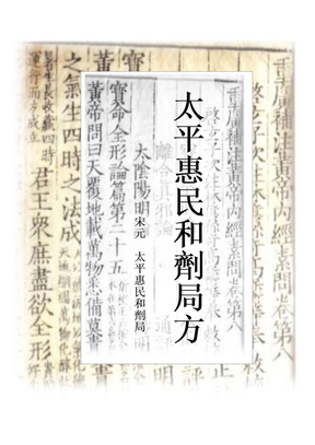 太平惠民和剂局方.doc