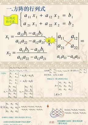 2行列式1.ppt