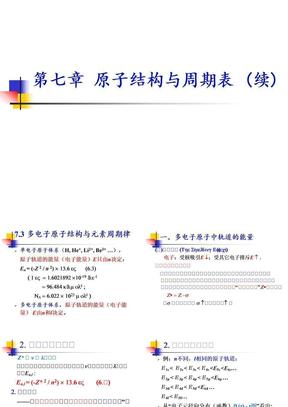 11-原子结构与周期表B1.ppt