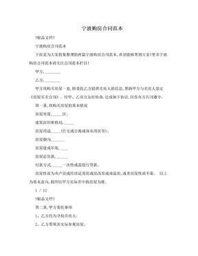 宁波购房合同范本.doc