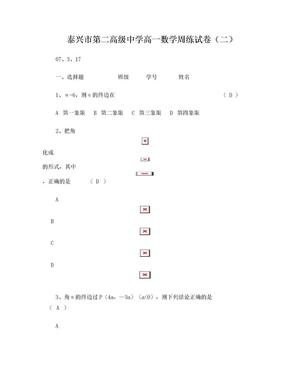 苏教版高中三角函数测试题及答案详解.doc