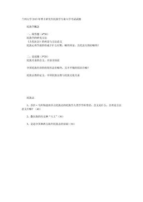 考兰州大学2013年博士研究生民族学专业入学考试试题.doc