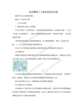 高中物理3-3热学知识点归纳.doc