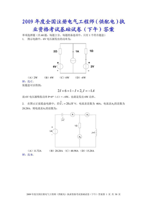 2009年(下午)注册电气工程师基础考试历年真题及解析.pdf