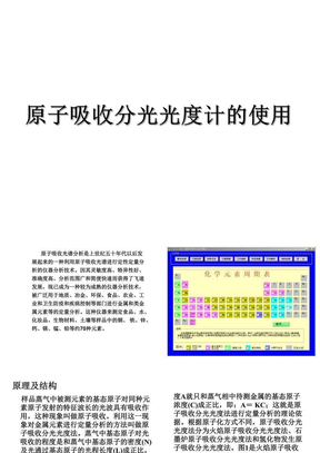 原子吸收分光光度计的使用.ppt