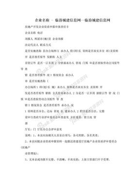 企业名称 - 临汾城建信息网--临汾城建信息网.doc