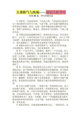 珍贵36条:李可经验语录.doc