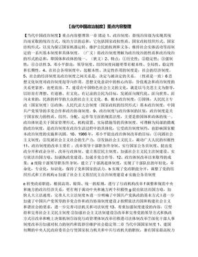 【当代中国政治制度】重点内容整理.docx