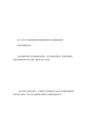 2018年中国果醋果酒市场调研分析行业报告目录.doc