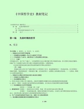 《中国哲学史》教材笔记.doc