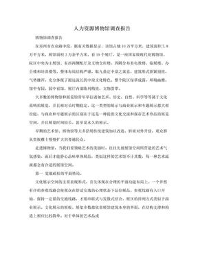 人力资源博物馆调查报告.doc