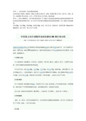 中药验方治疗剥脱性角质松解症68例疗效分析.doc
