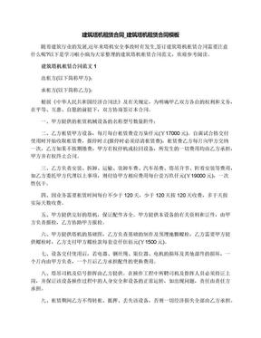 建筑塔机租赁合同_建筑塔机租赁合同模板.docx
