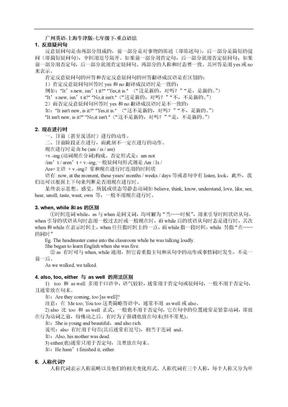 广州英语-上海牛津版-七年级下-重点语法.doc