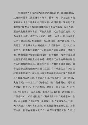 李桓专用奇门遁甲排盘教学.