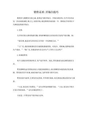 话术 2 销售话术:开场白技巧.doc