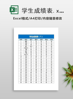 学生成绩表.xlsx
