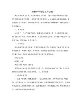 博雅小学食堂工作计划.doc