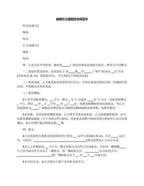 商用办公室租赁合同范本.docx
