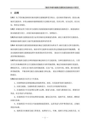 《重庆市城市道路交通规划及路线设计规范》....doc