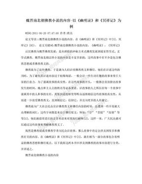 魏晋南北朝佛教小说的内容-以《幽明录》和《冥祥记》为例.doc
