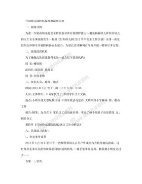 行知幼儿园防拐骗模拟演练方案.doc