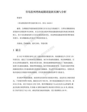 青岛胶州湾海底隧道能耗浅析.doc
