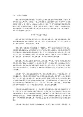 中国哲学简史.doc